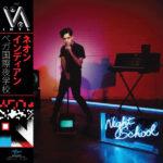 Neon Indian - Vega Intl. Night School